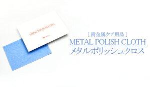 シルバー メタルポリッシュクロス