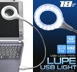 2倍ルーペ付き!USB電源18灯LEDミニデスクライト 自由に角度調整ができるフレキシブルアーム仕【激安】【P】 led付き LEDデスクライト【激安】【P】