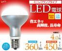 LED電球 ミニレフランプタイプ 口金E17 450lm 消費電力4W 17mm 17口金 玄関 廊下 照明 間接照明 小形電球 白色 電球色 スポットライト ...