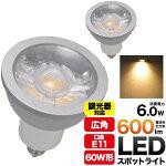 【LED電球/消費電力5W/口金E11】高演色性LEDスポットライト調光器対応、店舗照明に最適!白色相当/電球色相当【11口金】