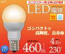 【460lm】ミニクリプトン形広角LED電球(口金E17)消費電力4W・長寿命!小形照明 白色相当/電球色相当【17口金】 LED133 ダウンライト、スポットライトにも【02P01Feb14】