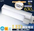 LED電球 消費電力9W 口金E26 デスクライトや水槽用照明に最適!横型タイプLED電球 白色相当:630lm 電球色相当:600lm 26mm 26口金 LED130 横挿し 横付け ダウンライト【激安】【P】