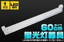 60cmLED蛍光灯に最適な トラフ型蛍光灯器具 笠なし器具 逆富士蛍光灯器具【激安】【02P03Dec16】