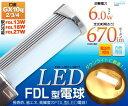 FDL型LED電球 FDL蛍光灯 口金 GX10q 2 3 4 横型 ダウンライト 消費電力6W 間接照明 長寿命 白色相当:670lm 電球色相当:620lm...