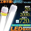 LED蛍光灯 ラピッド2灯式器具用 40形 120cmタイプ LED 蛍光灯 工事不要 消費電力20W 40型 口金G13 全光束2000lm 直管 白色 直管...