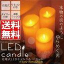 【送料無料】充電式LEDキャンドル ライト 3個セット 自動消灯タイマー リモコン付き