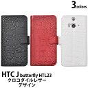 手帳型 HTC J butterfly HTL23 クロコダイルレザーデザインスタンドケースポーチ ブラック レッド ホワイト バタフライ au エーユー スマートフォン カバー 手帳型 スマホカバー 横開き 二つ折り