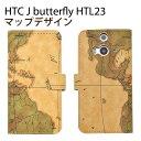 手帳型 HTC J butterfly HTL23 ワールドデザインケースポーチ 地図柄 バタフライ au エーユー スマートフォン カバー 手帳型 スマホカバー 横開き 二つ折り