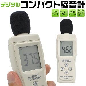 送料無料 騒音計 デジタル小型騒音計 サウンドレベル