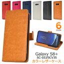送料無料 手帳型 Galaxy S8+ SC-03J / SCV35 カバー ケース ギャラクシーs8プラス 手帳ケース スマホカバー docomo ドコモ au エーユー サムスン 人気 おしゃれ シンプル 無地 携帯ケース 大人 黒赤青白 チェック sc03j