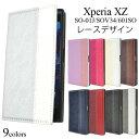送料無料 Xperia XZs / XZ 手帳型ケース SO...