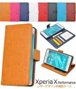 送料無料 手帳型 xperia x performance ケース カバー
