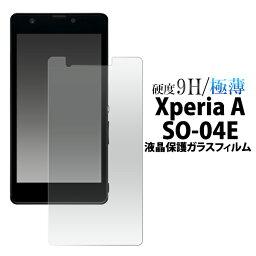 ガラスフィルム So 04eの通販専門店 携帯通販 Com
