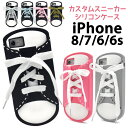 送料無料 iPhone8ケース アイフォン7 スニーカー 靴 docomo ドコモ au エーユー ...