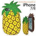 送料無料 iPhone7ケース パイナップル アイフォン7 docomo ドコモ au エーユー softbank ソフトバンク ソフトケース スマホカバー 携帯ケース デコ 背面 iphone7シリコンケース おしゃれ おもしろ 面白い 可愛い 個性的 ユニーク 夏