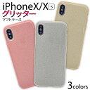送料無料 iPhoneXS iphone x ケース iPh...