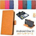 送料無料 手帳型 Android One S1 ケース 手帳ケース アンドロイドワンS1 Yモバイル Y mobile ワイモバイル ソフトバンク softbank SHARP シャープ カバー 携帯ケース 人気 おしゃれ オススメ 無地 シンプル デコ SIMフリー 黒白赤青茶