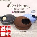 【Lサイズ】送料無料 キャットハウス 猫ハウス ドーム型 クッション フェルトポッド