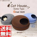 【Sサイズ】送料無料 キャットハウス 猫ハウス ドーム型 クッション フェルトポッド ドームベッド ...