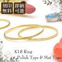 K18 華奢リング 指輪 18金 文字彫り無料 リング ペアリング シンプル 重ねづけ 人気