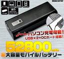 クラス最大級の超大容量52800mAhモバイルバッテリー 2口USBポート&ampDCポートで高速充電 スマートフ...