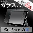 【送料無料】Surface3 液晶保護ガラスフィルム 強化ガラス 9H ラウンドエッジ 薄型 マイクロソフト Microsoft サーフェス クリーナーシート付...