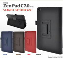 【送料無料】ASUS ZenPad C 7.0 Z170C ケース ASUS ZenPad C 7.0 Z170C カバー ASUS ZenPad C 7.0 Z170C ケース レザー ASUS ZenPad C 7.0 Z170C カバー レザー ASUS ZenPad C 7.0 Z170C スタンド SIMフリー タブレットケース 7インチ 黒茶青赤【S】