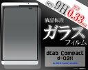 送料無料 dtab Compact d-02H ガラスフィルム 画面保護フィルム 強化ガラス 9H ラウンドエッジ 薄型 docomo ドコモ Huawei フ...