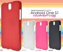 送料無料 Android One S1 ケース ソフトケース スマホケース アンドロイドワン Yモバイル Y!mobile ワイモバイル ソフトバンク softbank SHARP シャープ カバー 携帯ケース 人気 おしゃれ オススメ かわいい 無地 シンプル デコ SIMフリー 黒赤白 【激安】