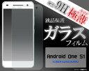 送料無料 Android One S1 ガラスフィルム 保護フィルム 強化ガラス 9H ラウンドエッジ 薄型 画面保護フィルム 液晶保護フィルム スマホ 液晶保護シート Yモバイル Y mobile ワイモバイル ソフトバンク softbank SHARP シャープ アンドロイドワン