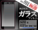 送料無料 Android One S2 / DIGNO G ...