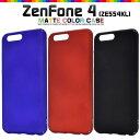 送料無料 ZenFone4 (ZE554KL) ケース スマホケース スマートフォンカバー スマホカバー ASUS ゼンフォン4 SIMフリー 携帯ケース シンプル 無地 大人 人気 オススメ おしゃれ かわいい 黒青赤 ハードケース