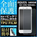 送料無料 手帳型ケース AQUOS sense SH-01K...