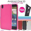 送料無料 Android One S3 ケース スマホケース カバー 黒白赤ピンク Y mobile ワイモバイル ソフトバンク softbank シャープ SHARP アンドロイドワンs3 デコ用 素材 携帯ケース 無地 シンプル ソフトケース 柔らかい 耐衝撃