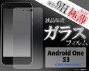 送料無料 Android One S3 ガラスフィルム 保護フィルム 強化ガラス 9H ラウンドエッジ 薄型 画面保護フィルム 液晶保護フィルム スマホ 液晶保護シート 保護シール Y mobile ワイモバイル ソフトバンク softbank シャープ SHARP アンドロイドワンs3