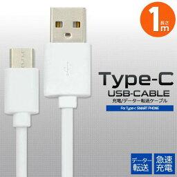 【送料無料】USB Type-Cケーブル 1m USB Type-C to USB A 充電器 USBケーブル 1m 100cm アダプタ 最大2A USB2.0 ゲーム Nintendo Switch 任天堂 ニンテンドー スイッチ データ転送 Xperia X Compact so-02j Xperia XZ SO-01J SOV34 601SO ソニー 【激安】【02P03Dec16】