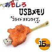 USBメモリ 16GB フライドチキン おもしろ usb USBメモリー ユニーク かわいい おしゃれ プレゼント ギフト パソコン データ フラッシュメモリ 鶏肉 日本 お土産 洋食 食べ物 食品 フードサンプル 高速USB2.0転送 おすすめ【激安】【02P03Dec16】