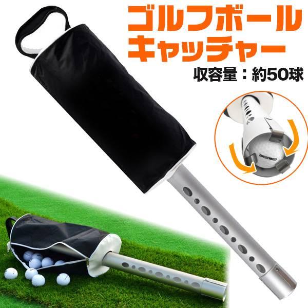 【送料無料】ゴルフボールキャッチャー 50球バッ...の商品画像