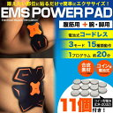 送料無料 腹筋 ベルト マシン ems パッド パワーパッド 電池式 コードレス XACTIVE A...