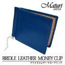 素敵なブルーのレザーが新鮮 Maturi 財布 メンズ ブライドルレザー×ボンテッドレザー マネークリップ MR-129 青 02P29Jul16