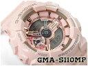 【ポイント2倍!!+全商品送料無料!!】G-SHOCK Gショック ジーショック カシオ CASIO 限定モデル S Series Sシリーズ PINK COLLECTION アナデジ 腕時計 ピンクベージュ GMA-S110MP-4A1CR GMA-S110MP-4A1