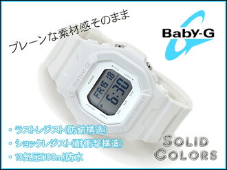 Casio baby G solid colors digital watch watch oar white BG-5606-7DR