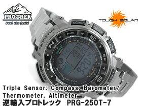 【送料無料】CASIOPROTREKPROTREKカシオプロトレックトリプルセンサー搭載ソーラーデジタル腕時計シルバーグレーPRG-250T-7DR