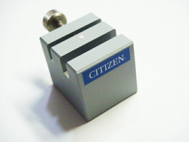 時計 工具 CITIZEN(シチズン) バンド用万力の商品画像