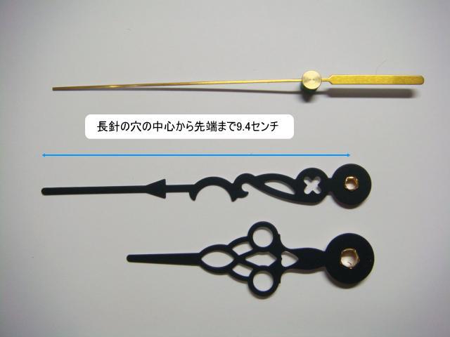 掛け時計・リズム用針 K(黒色:9.4センチ)