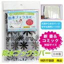 【メール便OK】新書&コミック用 防水ブックカバー フラワー...