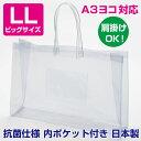 【メール便不可】【A3ヨコ対応】【肩掛けOK】【透明バッグ】NEW 抗菌 ビニールバッグ LLサイズ BIG 透明【日本製】 ※メール便ではお送りできません。【RCP】