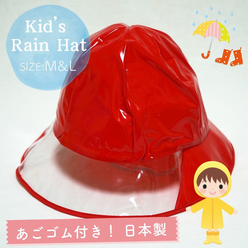 メール便OK子供キッズ防水雨具キッズ用レインハットレッドM&Lサイズあごゴム付日本製女の子男の子幼稚