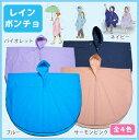 【送料無料】【男女兼用】【雨具】【大人用】レイン ポンチョ フリーサイズ 全4色 ※本製品はメール便では送れません。【RCP】10P19Mar13