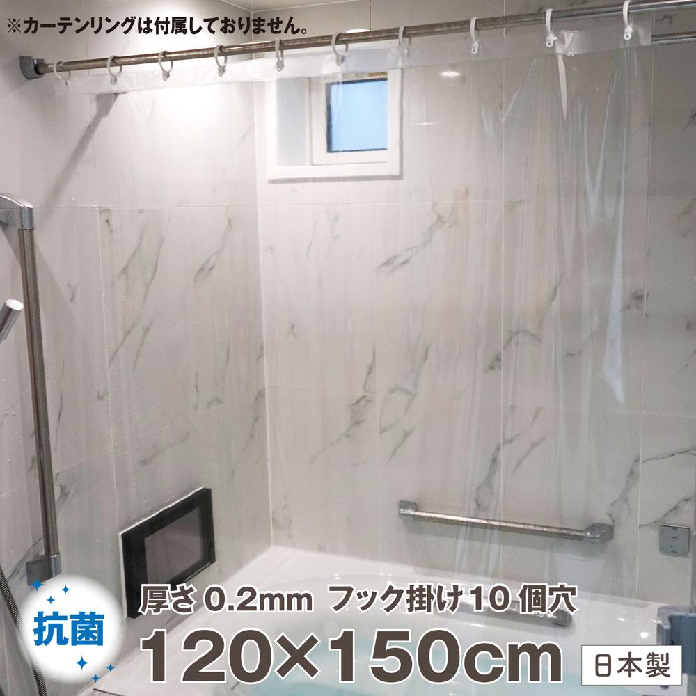 生活便利グッズ カラフル 透明 シャワーカーテン